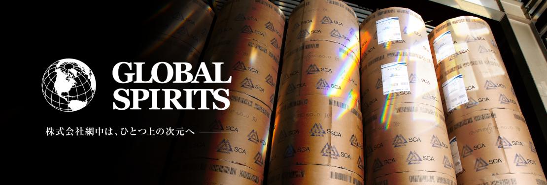 GLOBAL SPIRITS 株式会社網中は、ひとつ上の次元へ