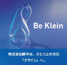Be Klein 株式会社網中は、ひとつ上の次元「クライン」へ